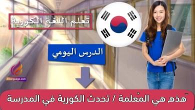 هذه هي المُعلمة / تحدث الكورية في المدرسة