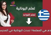 هذه هي المعلمة/ تحدث اليونانية في المدرسة