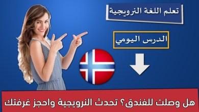هل وصلت للفندق؟ تحدث النرويجية واحجز غرفتك
