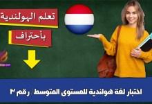 اختبار لغة هولندية للمستوى المتوسط/ رقم 3