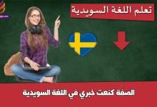 الصفة كنعت خبري في اللغة السويدية