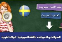 الصوائت و الصوامت باللغة السويدية/ قواعد لغوية
