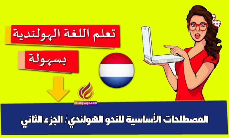 المصطلحات الأساسية للنحو الهولندي/ الجزء الثاني