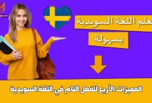المميزات الأربع للفعل التام في اللغة السويدية