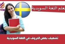 تضعيف بعض الحروف في اللغة السويدية