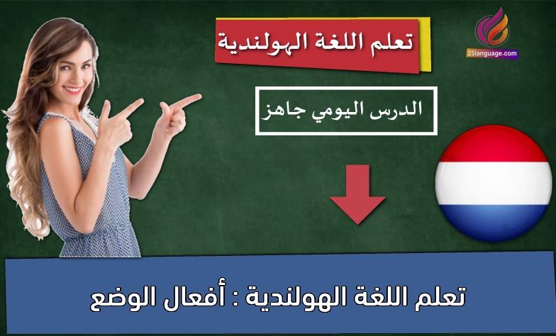 تعلم اللغة الهولندية : أفعال الوضع