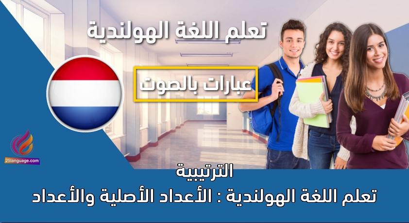 تعلم اللغة الهولندية : الأعداد الأصلية والأعداد الترتيبية