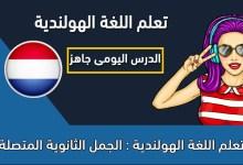 تعلم اللغة الهولندية : الجمل الثانوية المتصلة