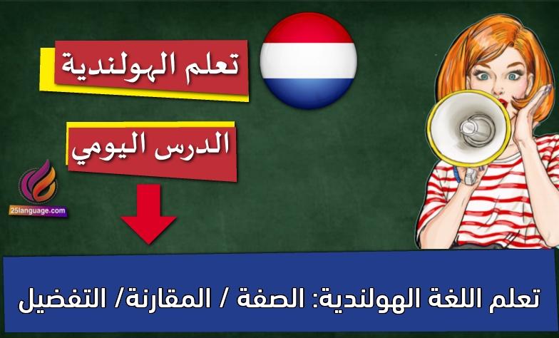 تعلم اللغة الهولندية: الصفة / المقارنة/ التفضيل