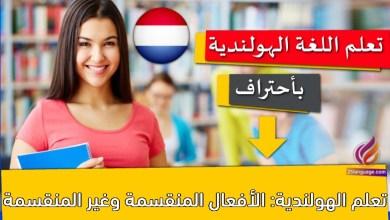 تعلم الهولندية: الأفعال المنقسمة وغير المنقسمة