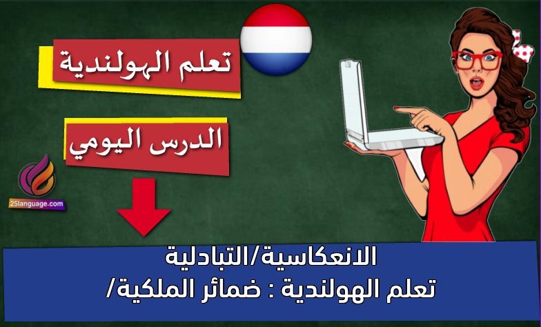 تعلم الهولندية : ضمائر الملكية/ الانعكاسية/التبادلية