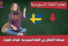 صياغة الأفعال في اللغة السويدية/ قواعد لغوية