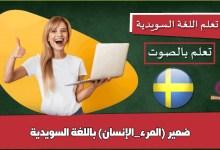 ضمير (المرء_الإنسان) باللغة السويدية