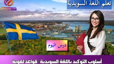 أسلوب التوكيد باللغة السويدية/ قواعد لغوية