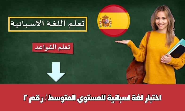 اختبار لغة اسبانية للمستوى المتوسط/ رقم 2