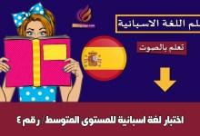 اختبار لغة اسبانية للمستوى المتوسط/ رقم 4