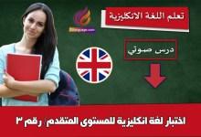 اختبار لغة انكليزية للمستوى المتقدم/ رقم 3