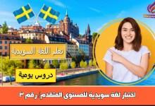 اختبار لغة سويدية للمستوى المتقدم/ رقم 3