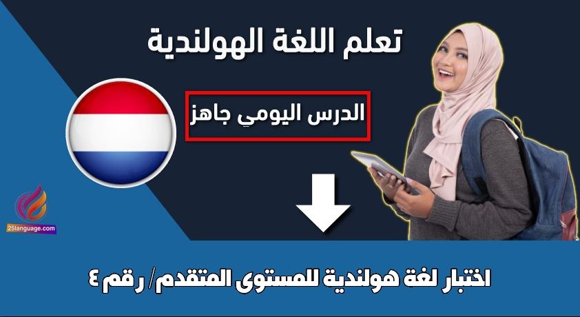 اختبار لغة هولندية للمستوى المتقدم/ رقم 4