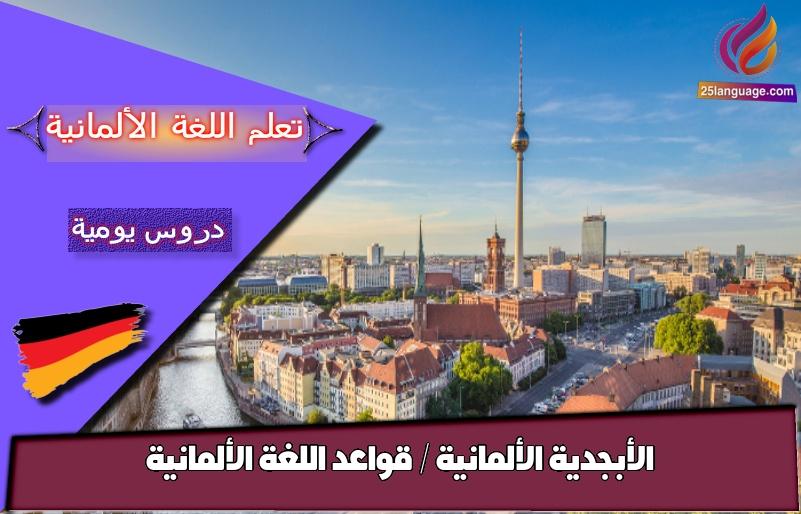 الأبجدية الألمانية / قواعد اللغة الألمانية