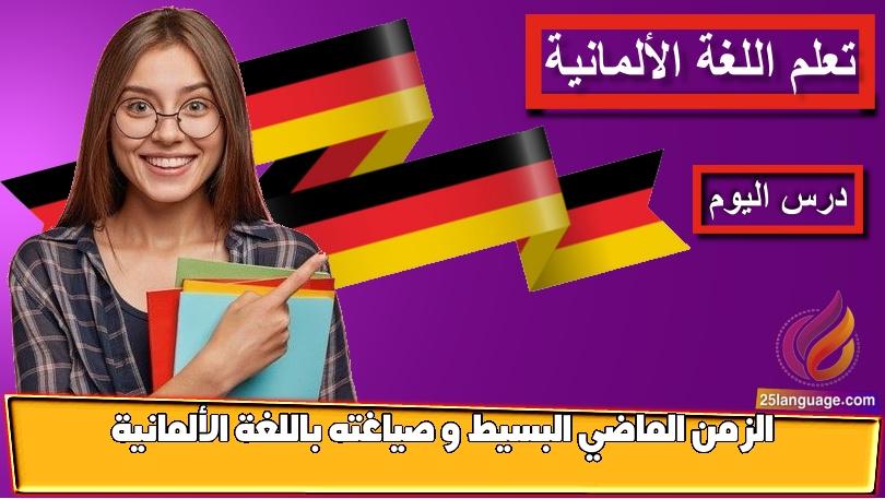 الزمن الماضي البسيط و صياغته باللغة الألمانية