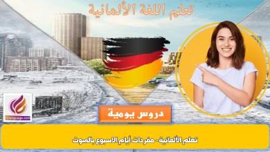 تعلم الألمانية- مفردات أيام الاسبوع بالصوت