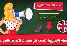 تعلم الانجليزية-تعرف على مفردات التعارف بالصوت