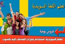 تعلم السويدية-استخدام عبارات المضاف إليه بالصوت