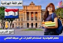 تعلم الهولندية-استخدام العبارات في صيغة الماضي