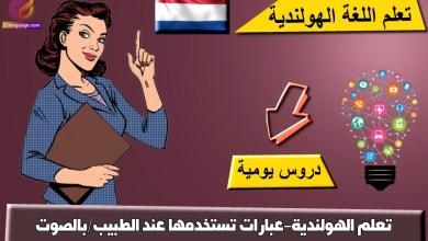 تعلم الهولندية-عبارات تستخدمها عند الطبيب/بالصوت