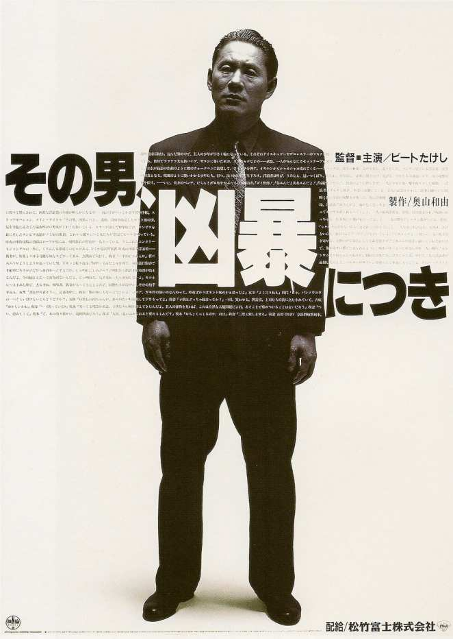 Takeshi Kitano's directorial debut, Violent Cop, released in 1989