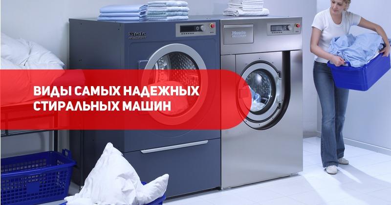 Valget af de mest pålidelige vaskemaskiner