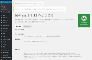 プラグイン「bbpress」を有効化する