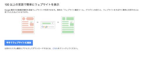 Google翻訳ツール」活用! アクセスを海外に求めて壁を突破せよ!