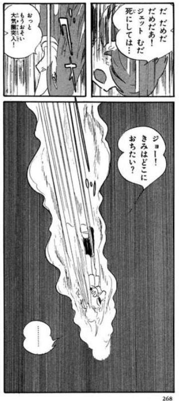<アクセスアップ挑戦の記録019>『サイボーグ009』の「どこ落ち」のように美しく輝きたいものだ