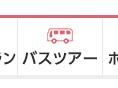 阪急交通社の最新&人気&格安バスツアーを見つける3つの方法