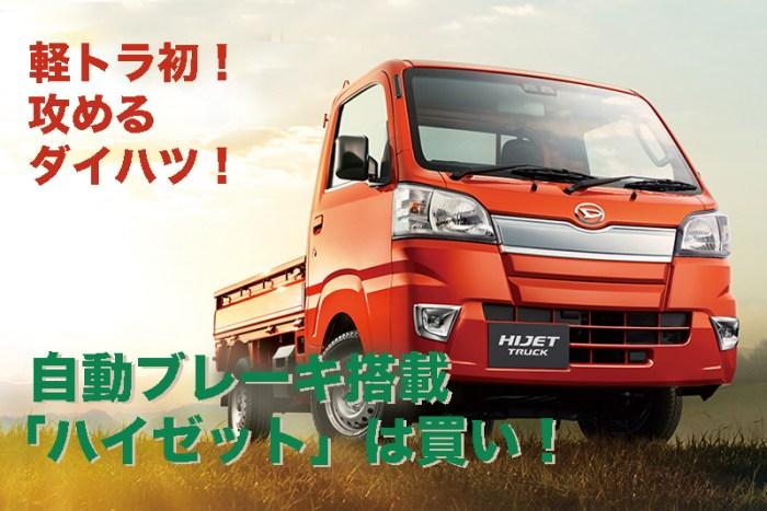 軽トラ初! 攻めるダイハツ! 自動ブレーキ搭載「ハイゼット」は買い!