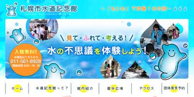 【年2回のイベントが大人気】札幌市水道記念館は充実の体験型ミュージアム
