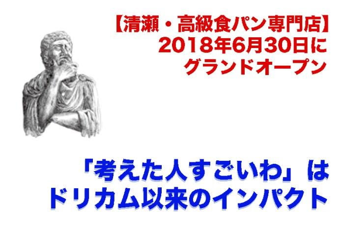 【清瀬・高級食パン専門店】「考えた人すごいわ」はドリカム以来のインパクト