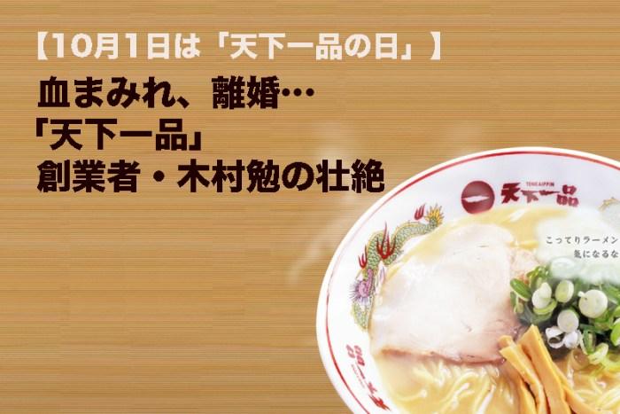 【10月1日は「天下一品の日」】血まみれ、離婚…創業者・木村勉の壮絶
