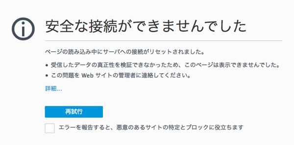 【Firefoxのエラー対処法】「接続が安全ではありません」表示は10分で解決する