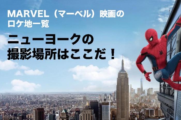 【MARVEL(マーベル)映画のロケ地一覧】ニューヨークの撮影場所はここだ!