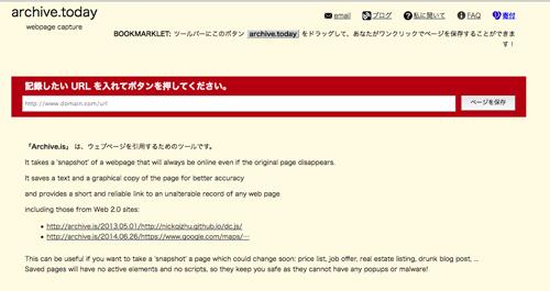 【WEBページを保存する】情報の取捨選択方法、オススメ魚拓サービス、PDF保存など