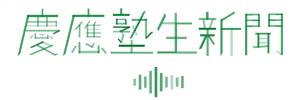 東京タワーの塗り直しは5年に1回! 出典:慶應塾生新聞