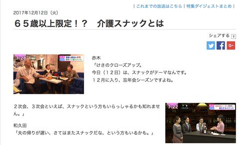 「介護スナック・竜宮城」【介護スナックが横須賀に誕生】2017年12月にはNHK『おはよう日本』でも特集が