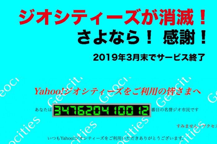 【ジオシティーズが消滅!さよなら!】2019年3月末でサービス終了!感謝!
