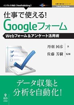 『仕事で使える!Googleフォーム Webフォーム&アンケート活用術』