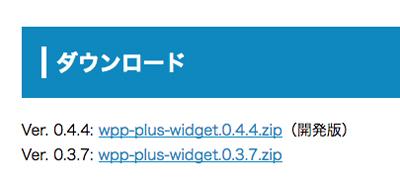 【人気記事をカテゴリーごとランキング】雑記ブログ導入必須!プラグイン「WPP Plus Widget」で直帰率を下げる
