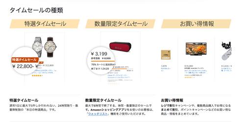 Amazonのタイムセールは3種類「特選タイムセール」「数量限定タイムセール」「お買い得情報」