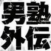 Webゴラク『男塾』死天王・第2話 影慶×卍丸!羅刹×センクウ!怒濤の激突